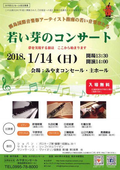 みやまコンセール自主事業「若い芽のコンサート」 2018.01.14