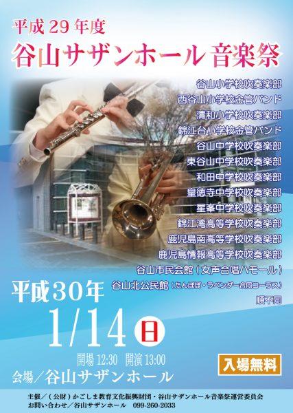 平成29年度「谷山サザンホール音楽祭」 2018.01.14