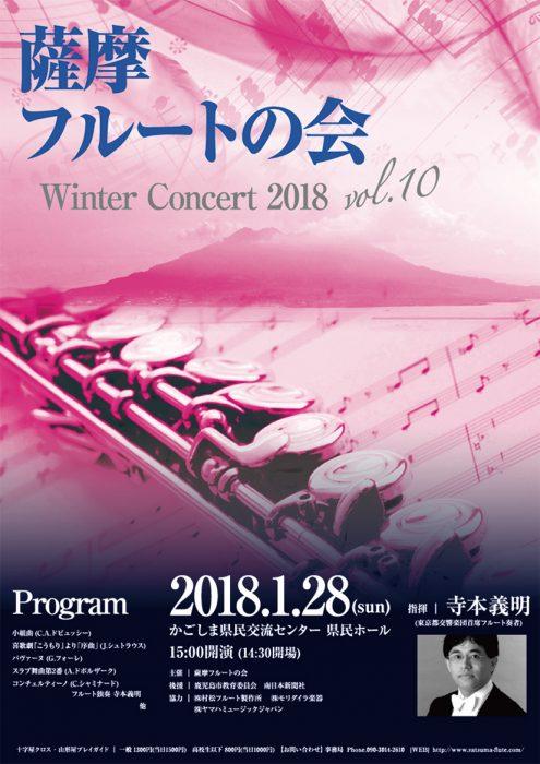 薩摩フルートの会「Winter Concert 2018 vol.10」 2018.01.28