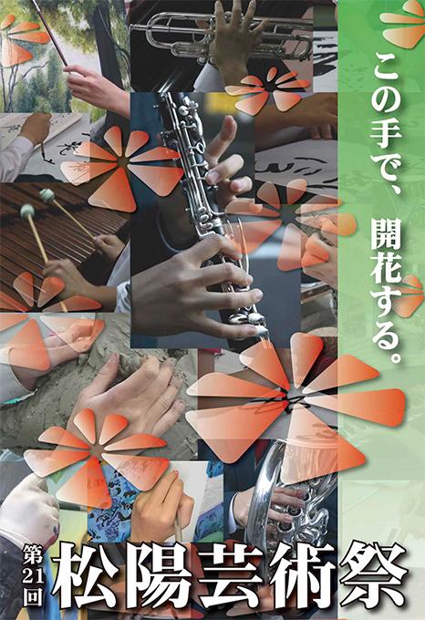 第21回 松陽芸術祭
