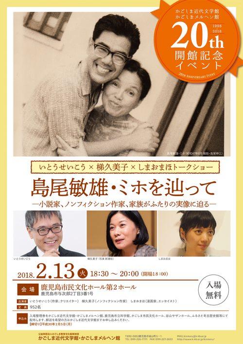 「いとうせいこう×梯久美子×しまおまほトークショー」 2018.02.13