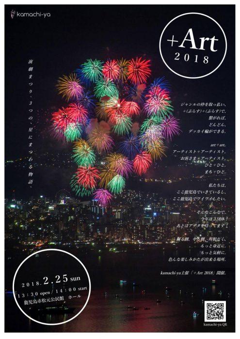 +Art2018 2018.02.25