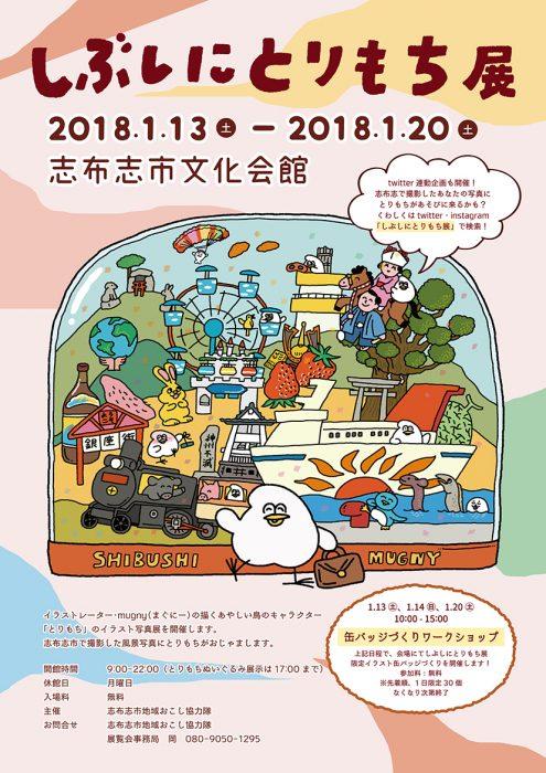 「しぶしにとりもち展」 2018.01.13-2018.01.20