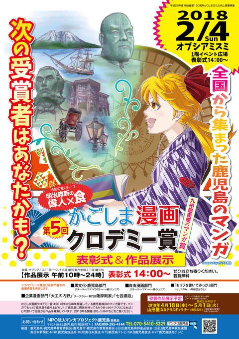 第5回「かごしま漫画クロデミー賞」表彰式&作品展示 2018.02.04