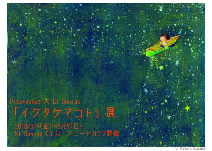 Picaresque × El Sonido 「イクタケマコト」展 2018.03.09-2018.05.27