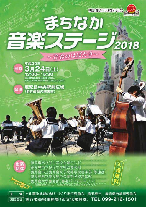 まちなか音楽ステージ2018~青春のはばたき~