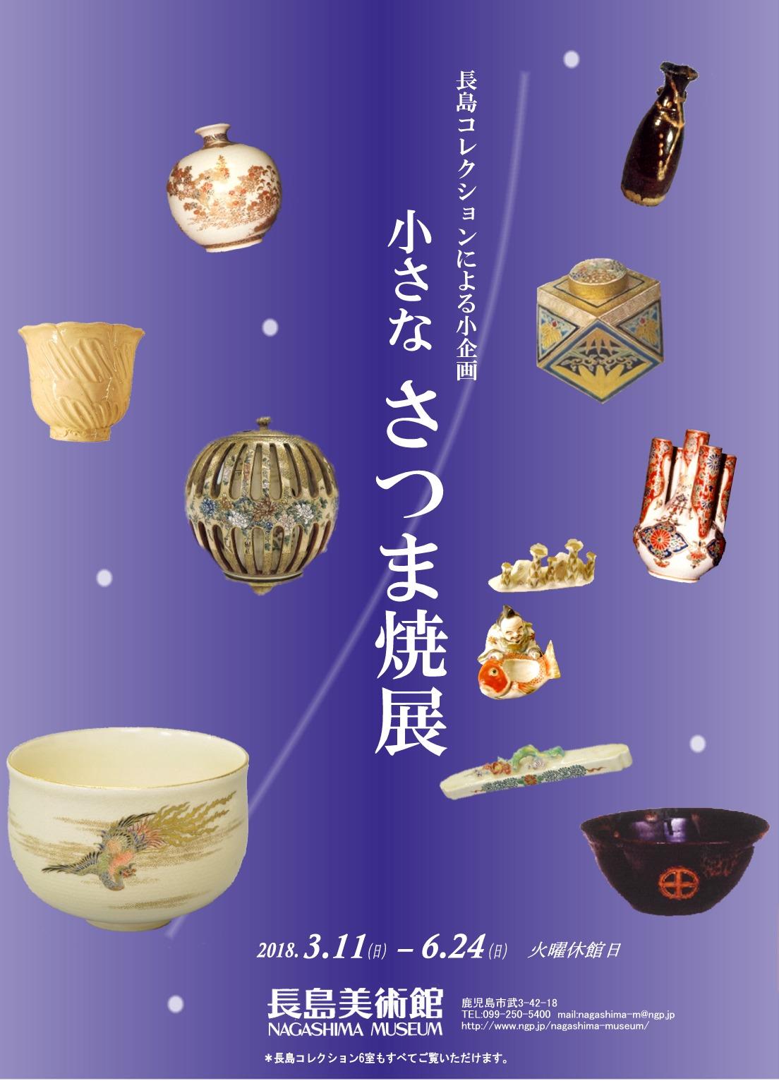 長島美術館所蔵品による「小さな さつま焼展」 2018.03.11-2018.06.24