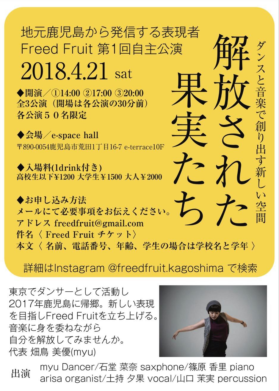 Freed Fruit 第1回自主公演「解放された果実たち」 2018.04.21