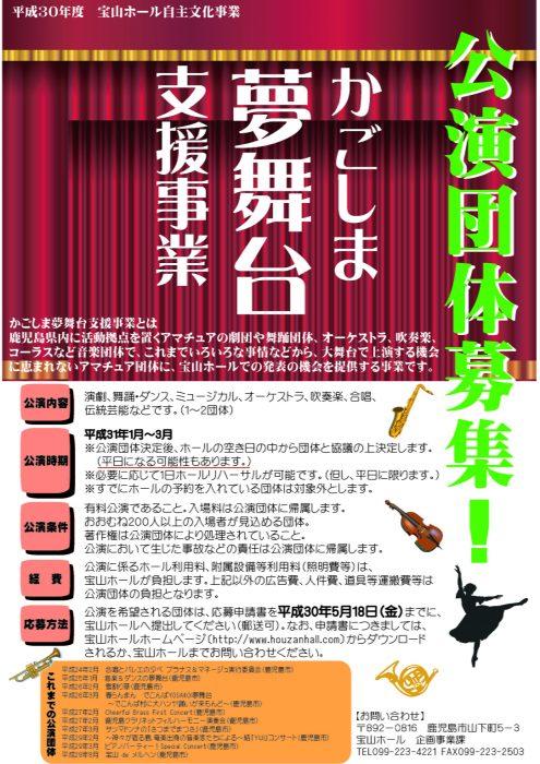 平成30年度 宝山ホール自主文化事業 公演団体募集!かごしま夢舞台 支援事業 2018.05.18