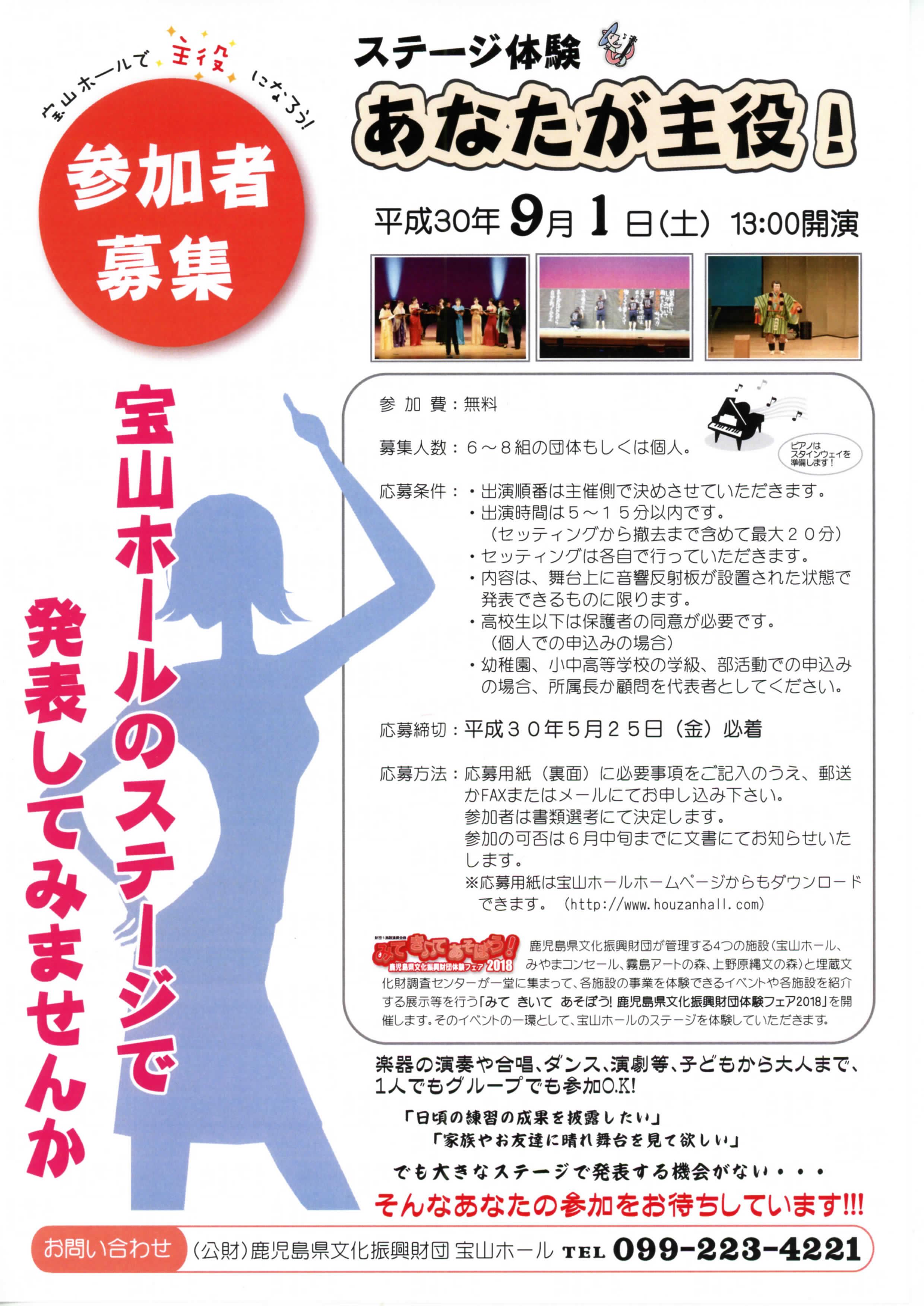 みてきいてあそぼう!鹿児島県文化振興財団体験フェア2018参加者募集 ステージ体験「あなたが主役!」