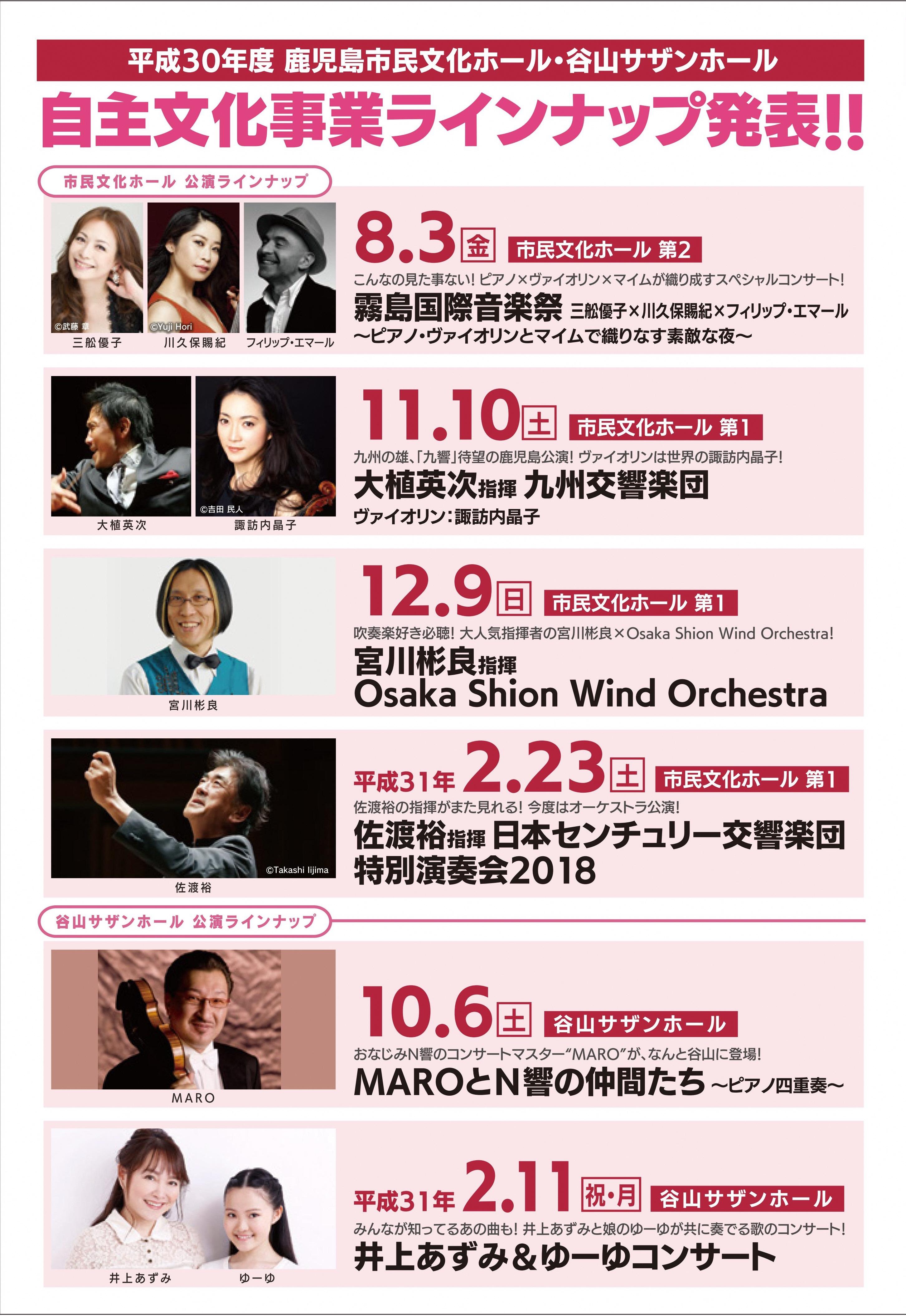 平成30年度 鹿児島市民文化ホール・谷山サザンホール 自主文化事業のラインナップ発表!!