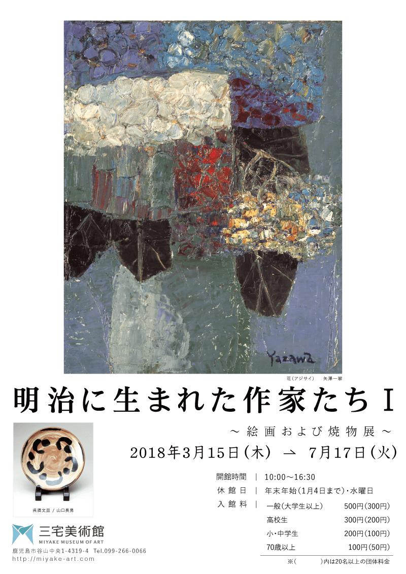 明治に生まれた作家たちⅠ ~絵画および焼物展~ 2018.03.15-2018.07.17