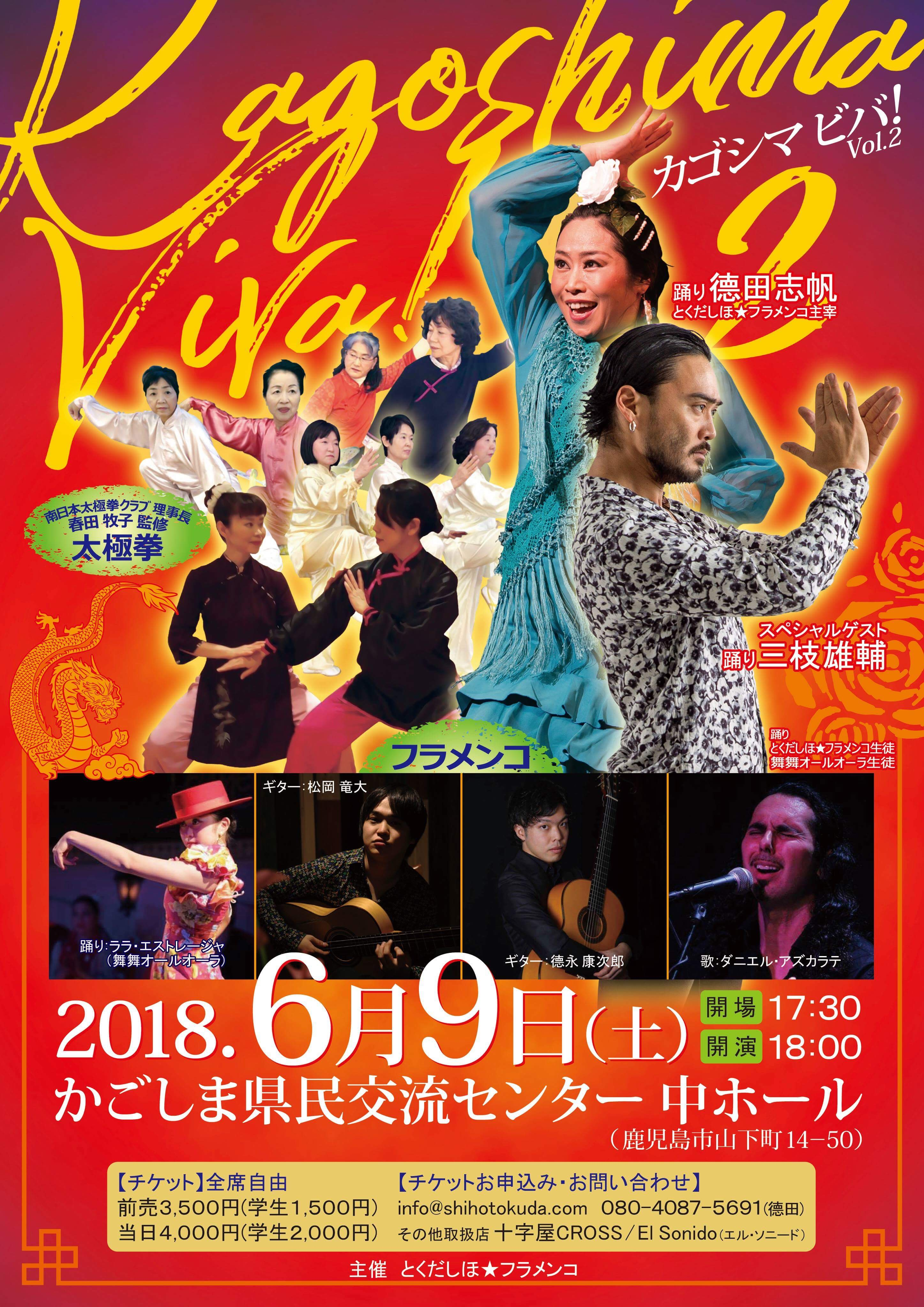 「カゴシマ ビバ! Vol. 2」 2018.06.09