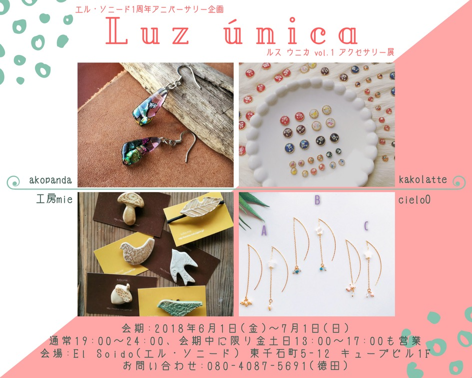 Luz única ルス ウニカ vol.1 アクセサリー展 2018.06.01-2018.07.01