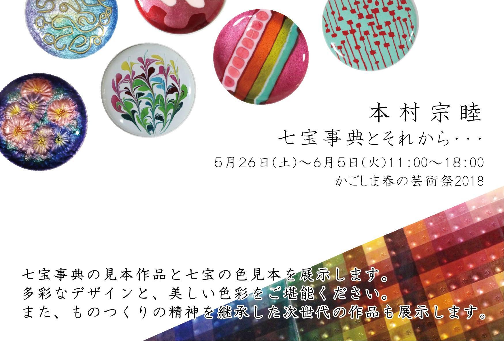 本村宗睦 七宝事典とそれから… 2018.05.26-2018.06.05