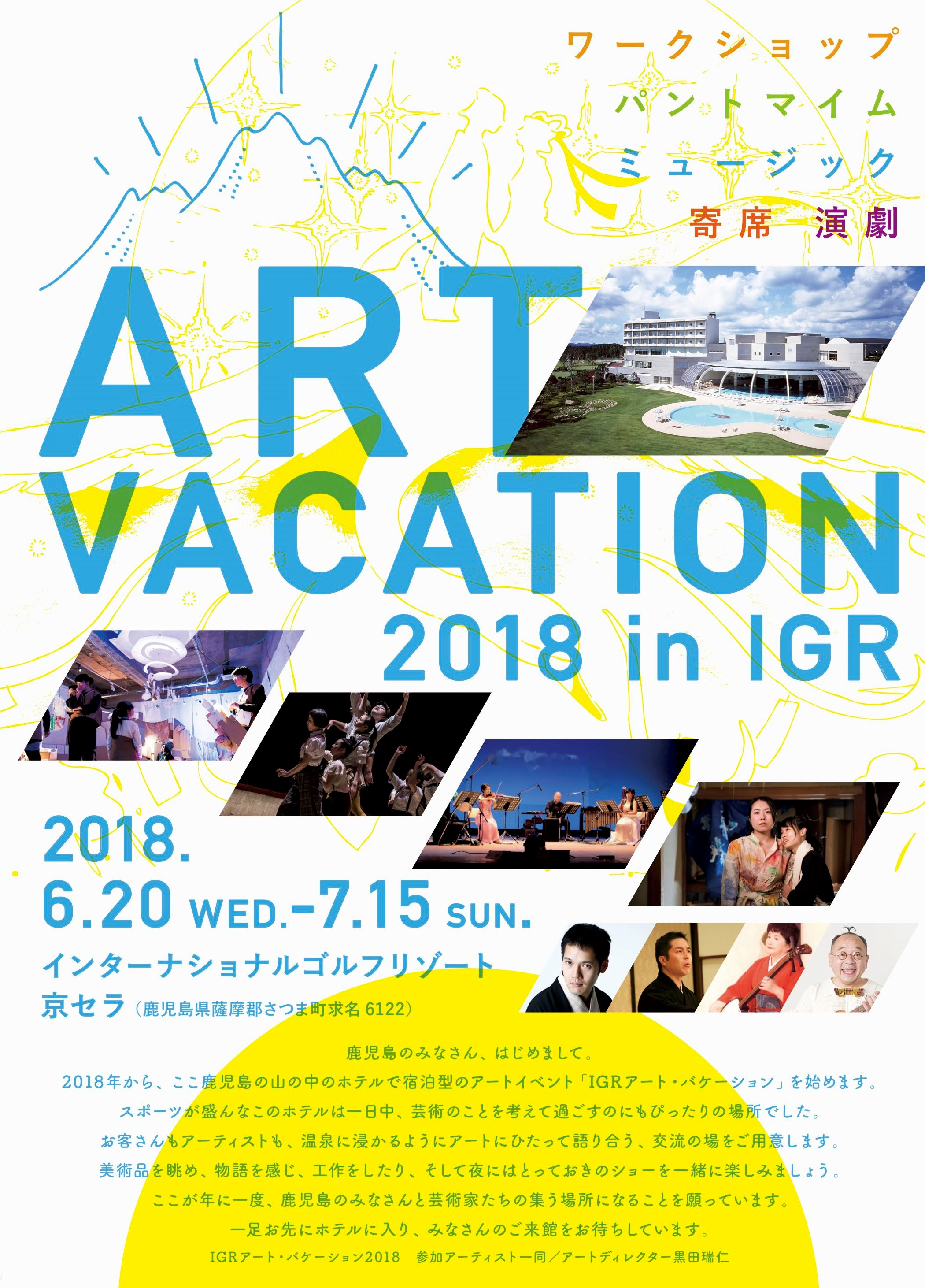 ART VACATION 2018 in IGR 2018.06.20-2018.07.15