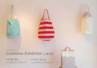 カバン作家 Cotomono Exhibition in 鹿児島 2018.06.19-2018.06.24