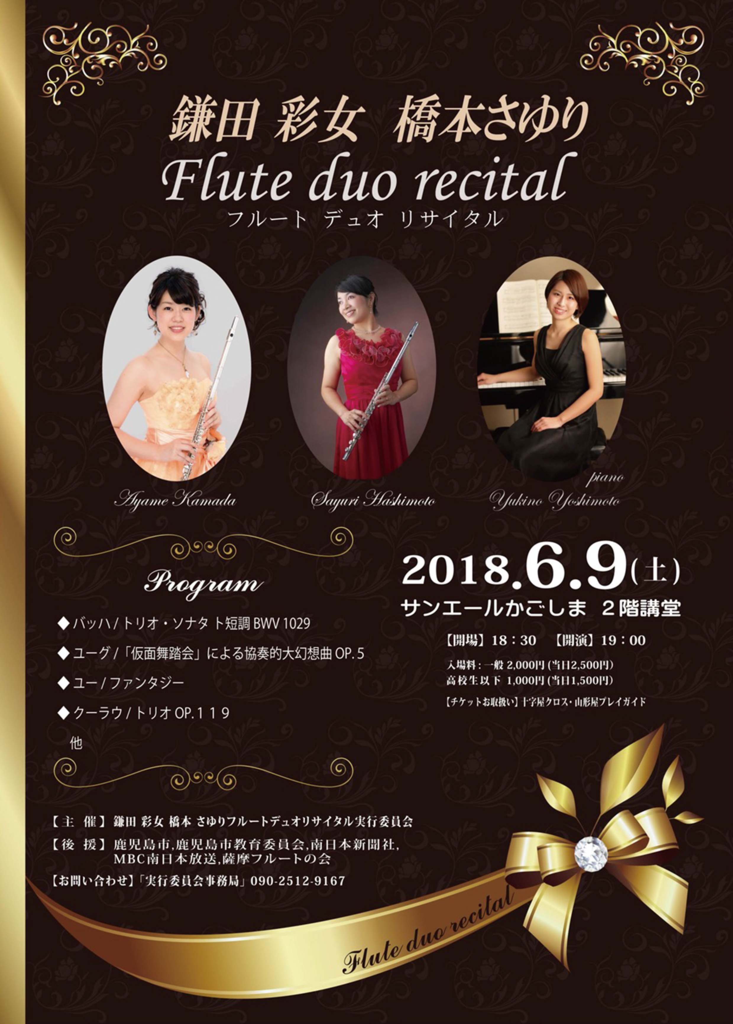 鎌田 彩女 橋本 さゆり フルート デュオ リサイタル 2018.06.09