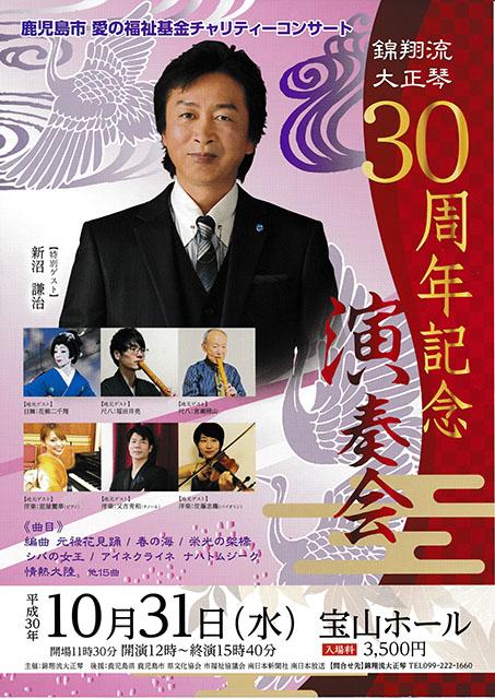鹿児島市 愛の福祉基金チャリティーコンサート 錦翔流 大正琴30周年記念 演奏会