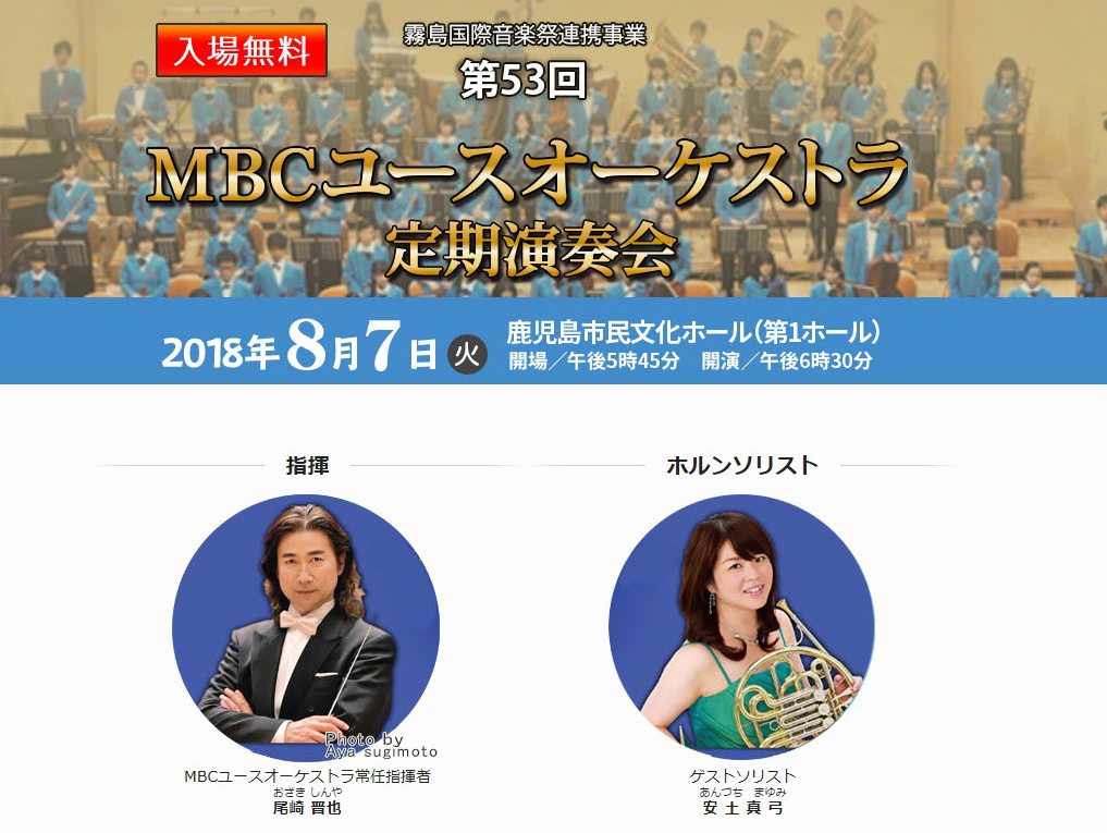 霧島国際音楽祭連携事業  第53回MBCユースオーケストラ定期演奏会 2018.08.07
