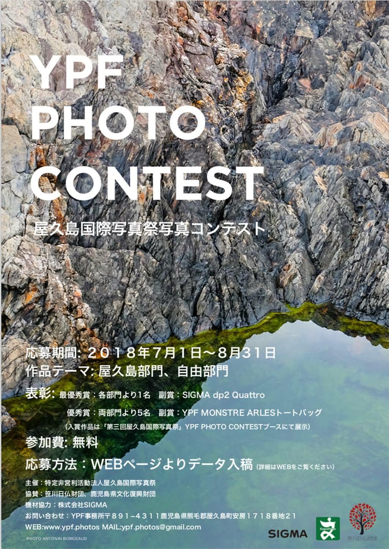 屋久島国際写真祭フォトコンテスト 2018.07.01-2018.08.31