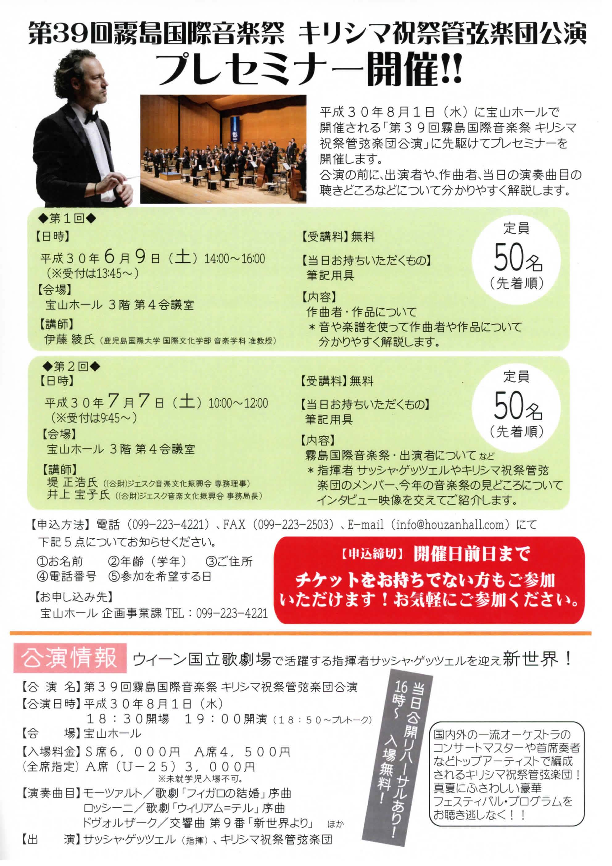 第39回霧島国際音楽祭 キリシマ祝祭管弦公演プレセミナー 2018.06.09  2018.07.07