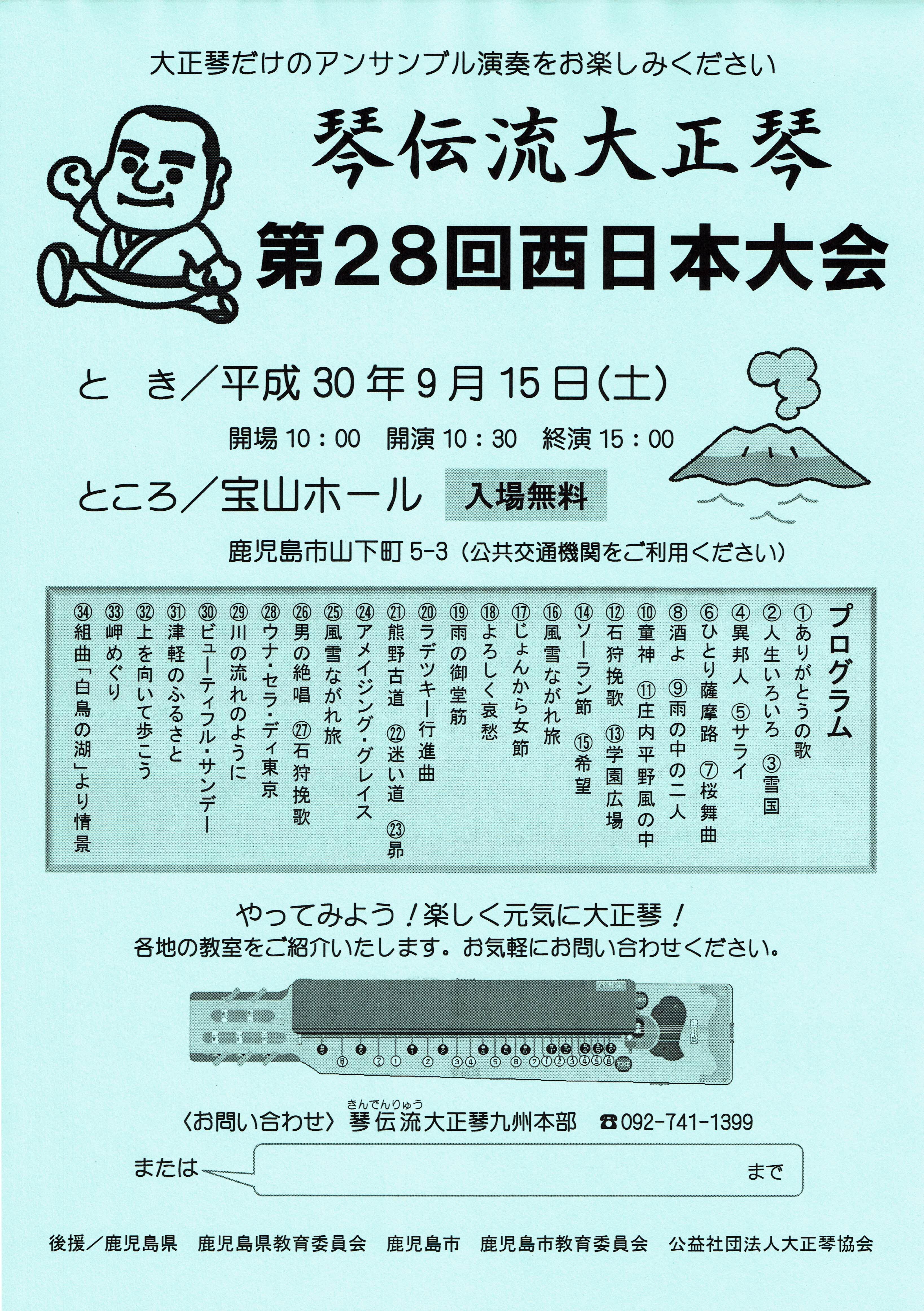 琴伝流大正琴 第28回西日本大会 2018.09.15