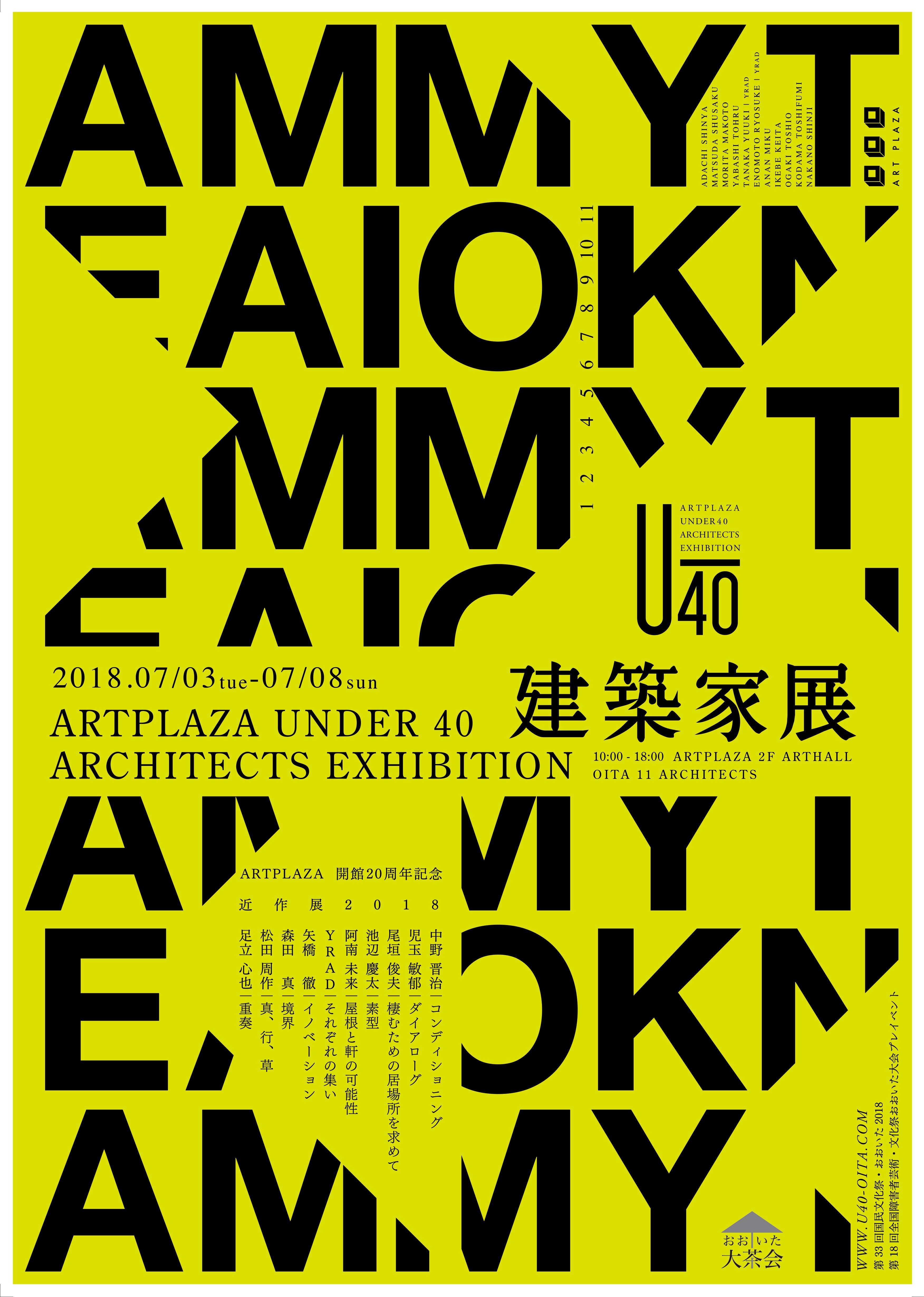 「ARTPLAZA開館20周年記念 ARTPLAZA U_40建築家展2018」 2018.07.03-2018.07.08
