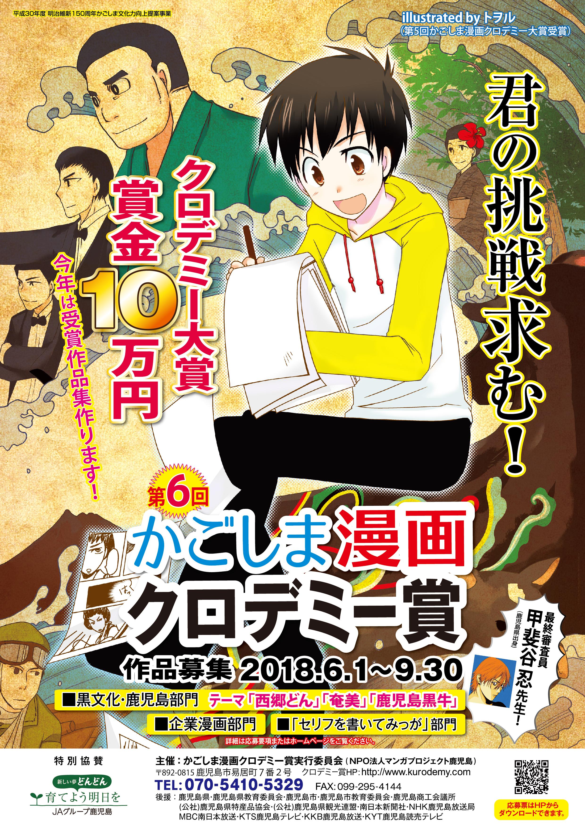「第6回かごしま漫画クロデミー賞」 2018.06.01-2018.09.30