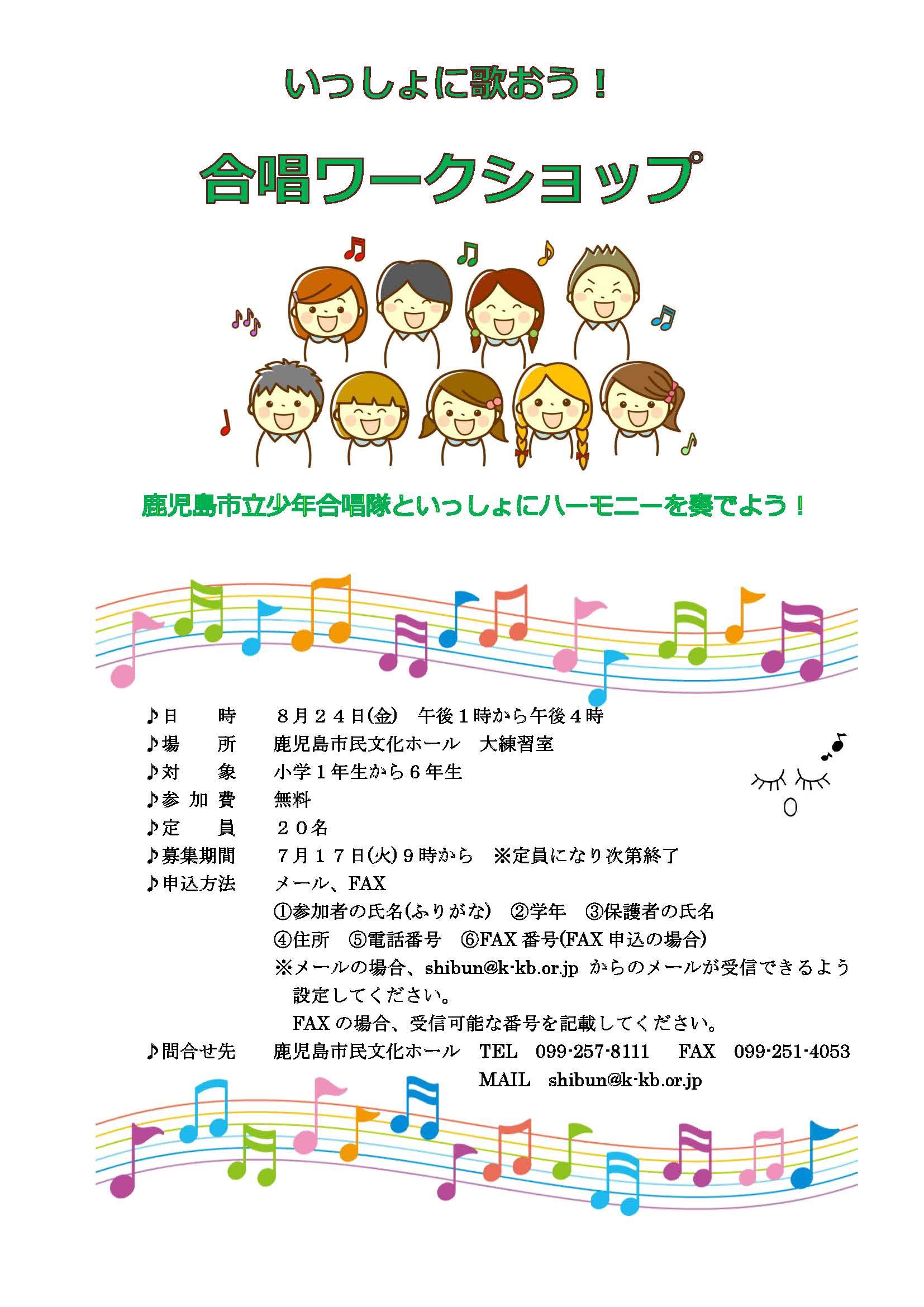 いっしょに歌おう!合唱ワークショップ 2018.08.24