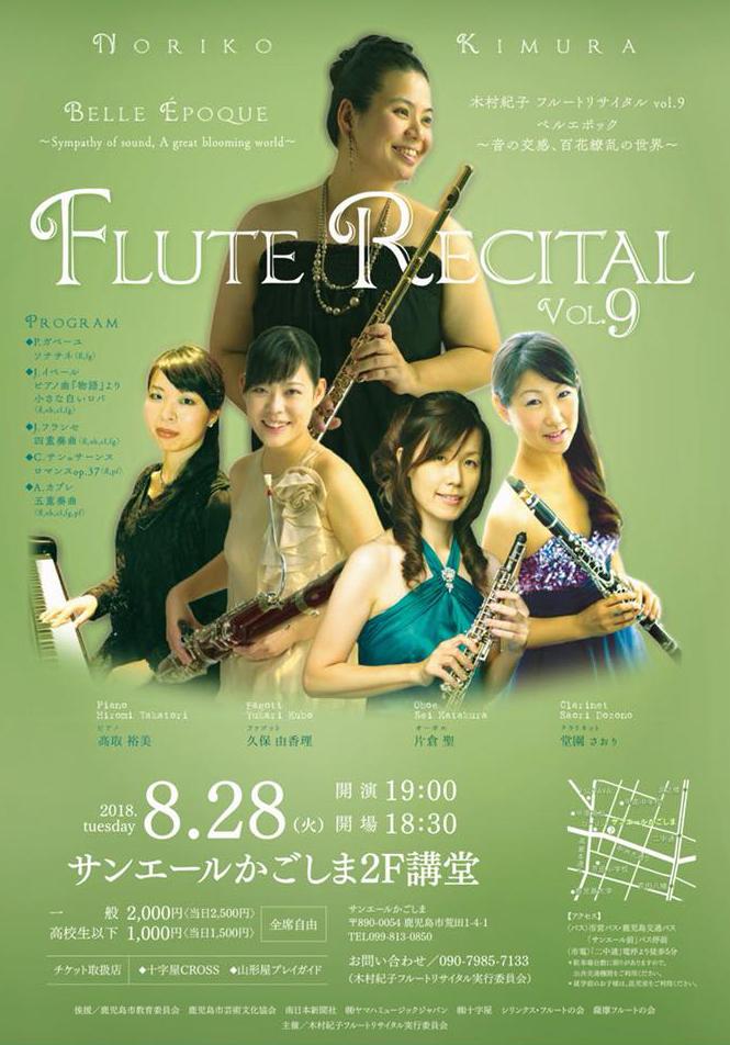Flute Recital vol.9 2018.08.28