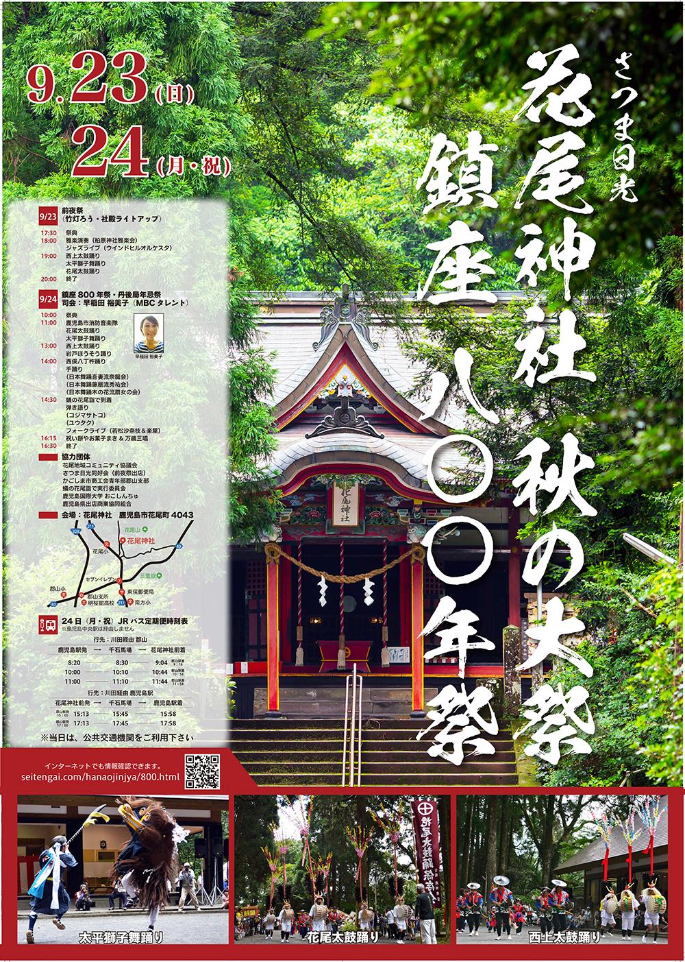 花尾神社秋の大祭・鎮座800年祭