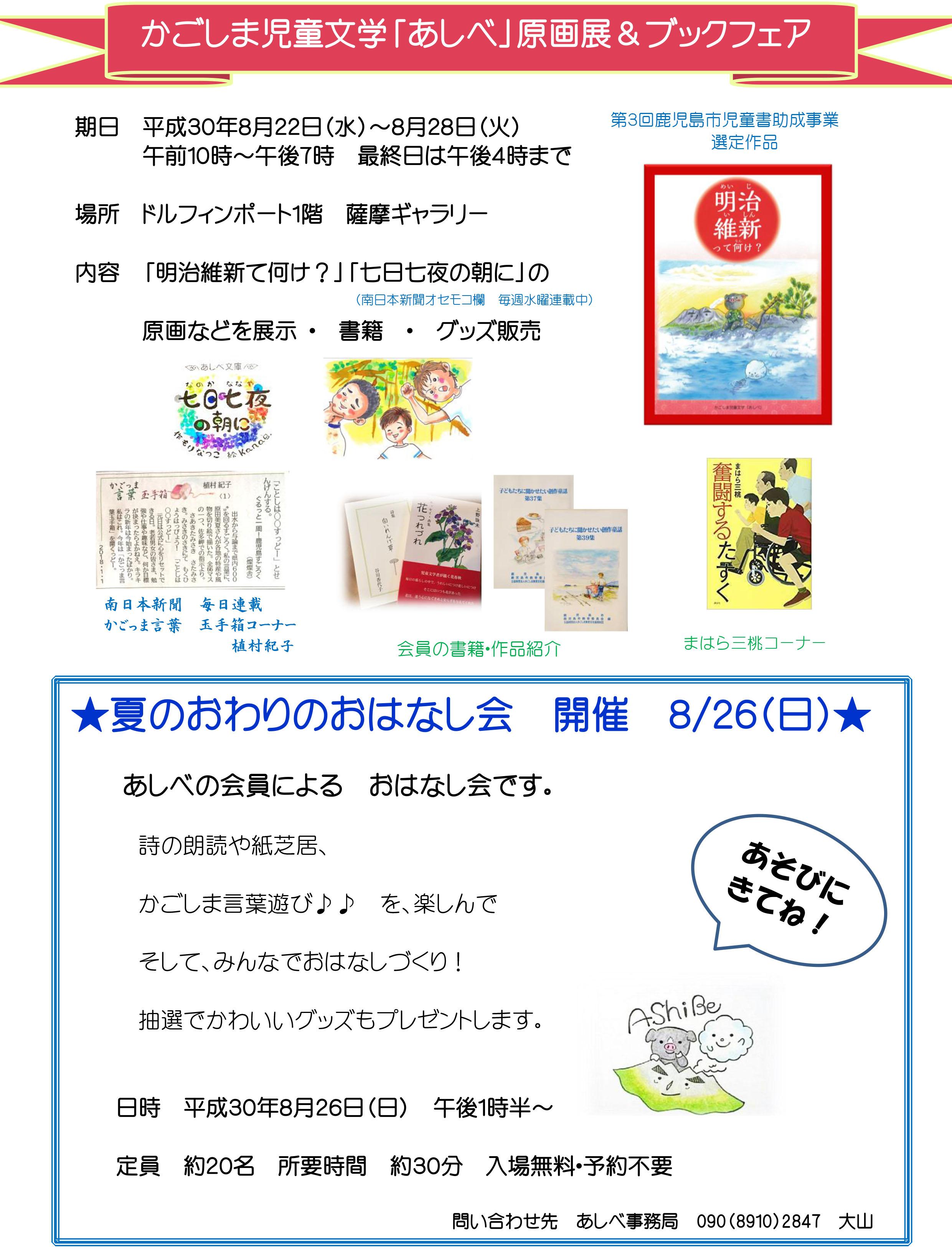 かごしま児童文学「あしべ」原画展&ブックフェア 2018.08.22-2018.08.28
