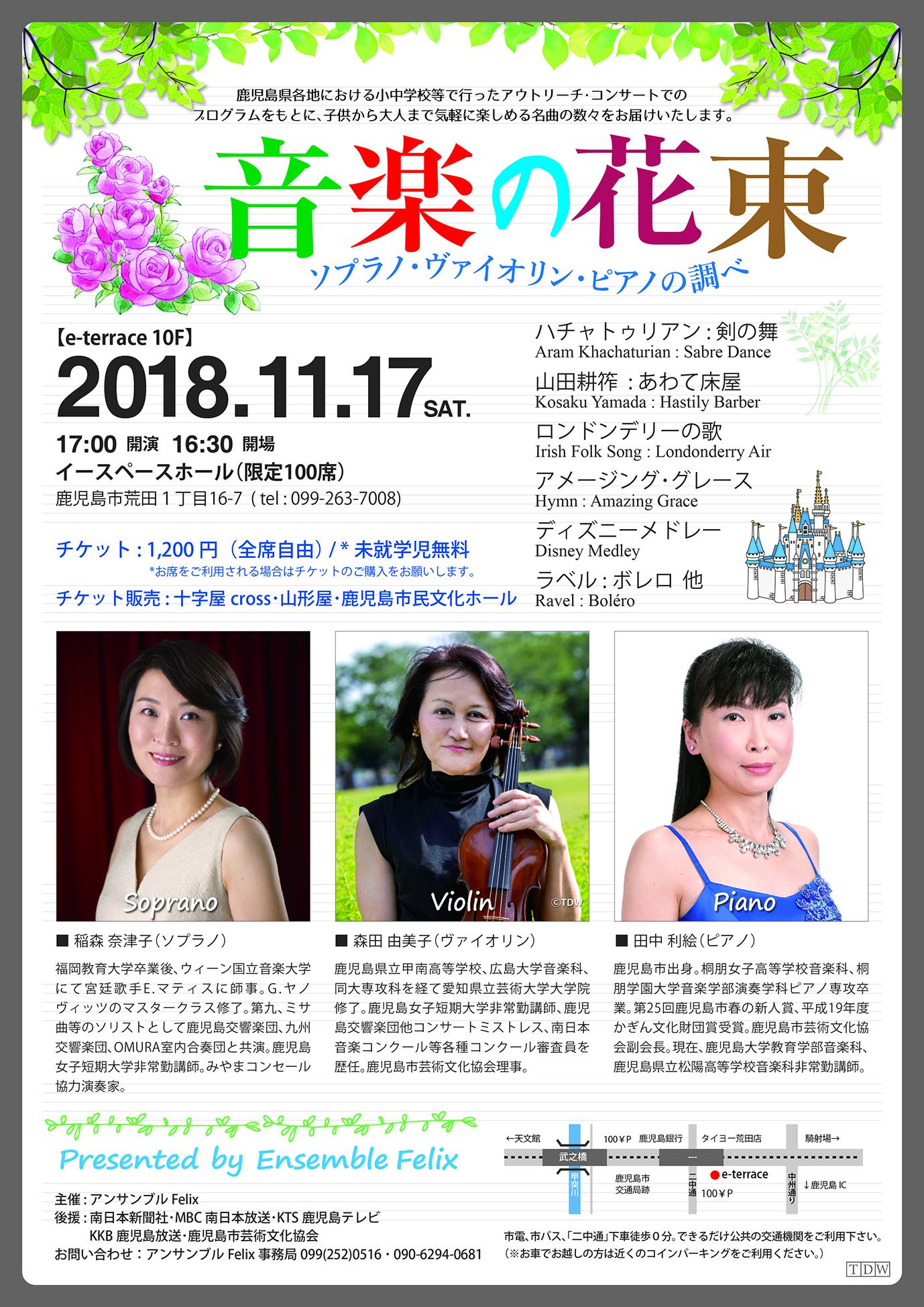 稲森奈津子・森田由美子・田中利絵「音楽の花束」ソプラノ・ヴァイオリン・ピアノの調べ