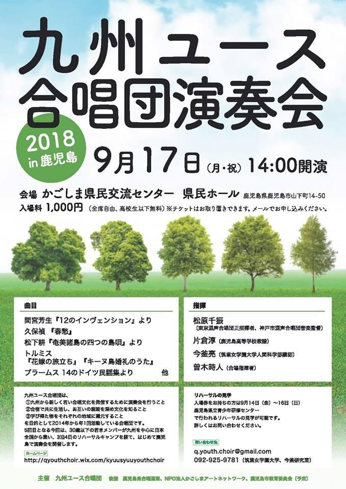 九州ユース合唱団演奏会2018 in 鹿児島 2018.09.17