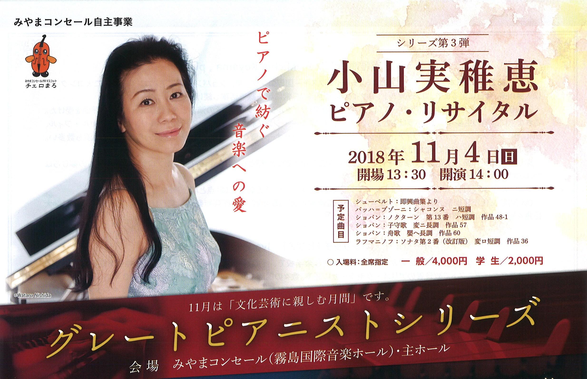 小山実稚恵 ピアノ・リサイタル ~ピアノで紡ぐ音楽への愛~