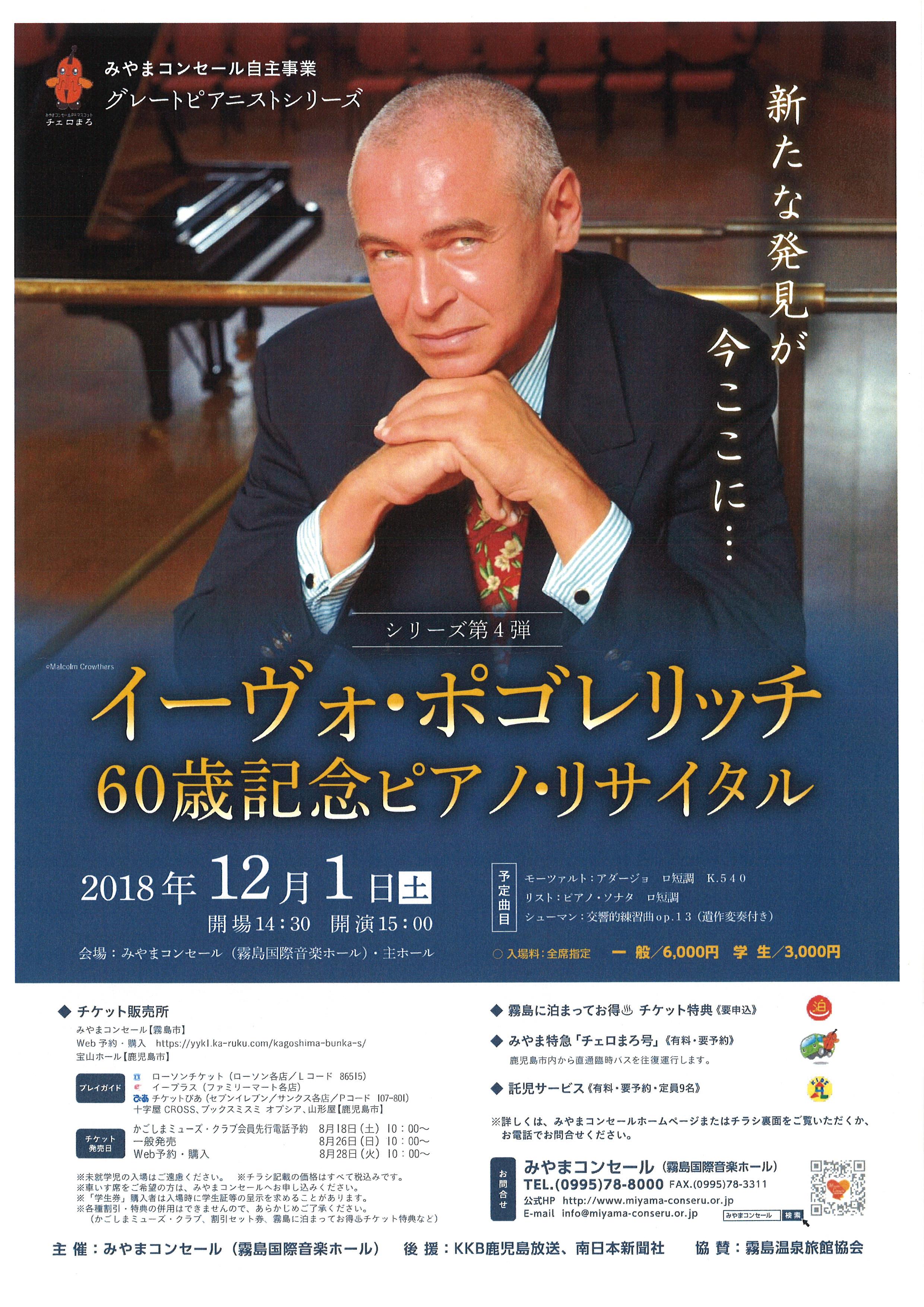 イーヴォ・ポゴレリッチ 60歳記念 ピアノ・リサイタル