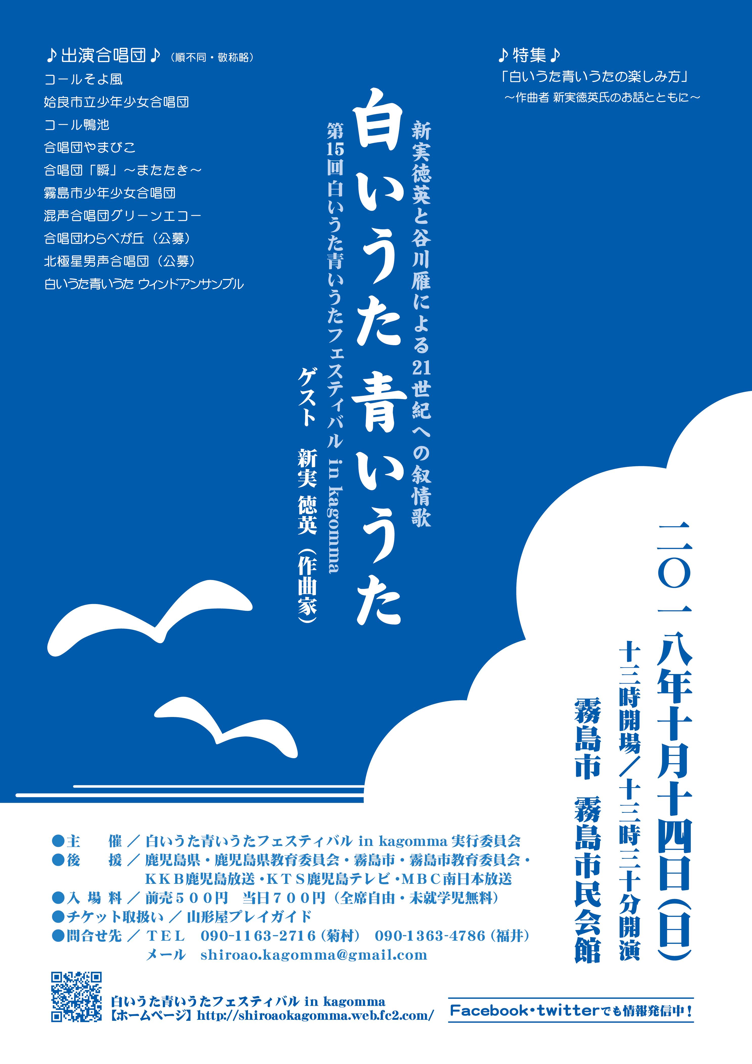 第15回白いうた青いうたフェスティバル in kagomma 2018.10.14