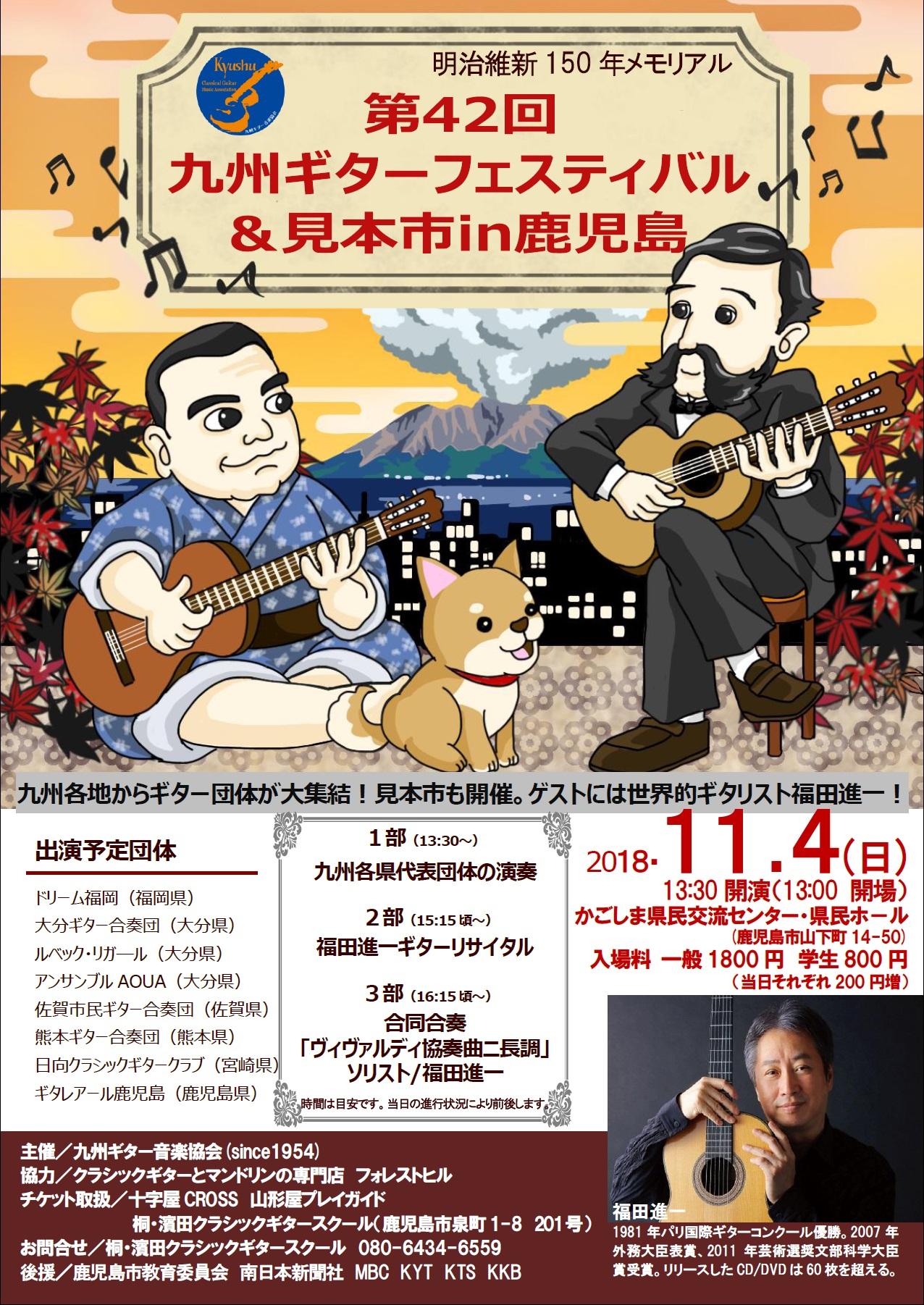 第42回九州ギターフェスティバル&見本市in鹿児島