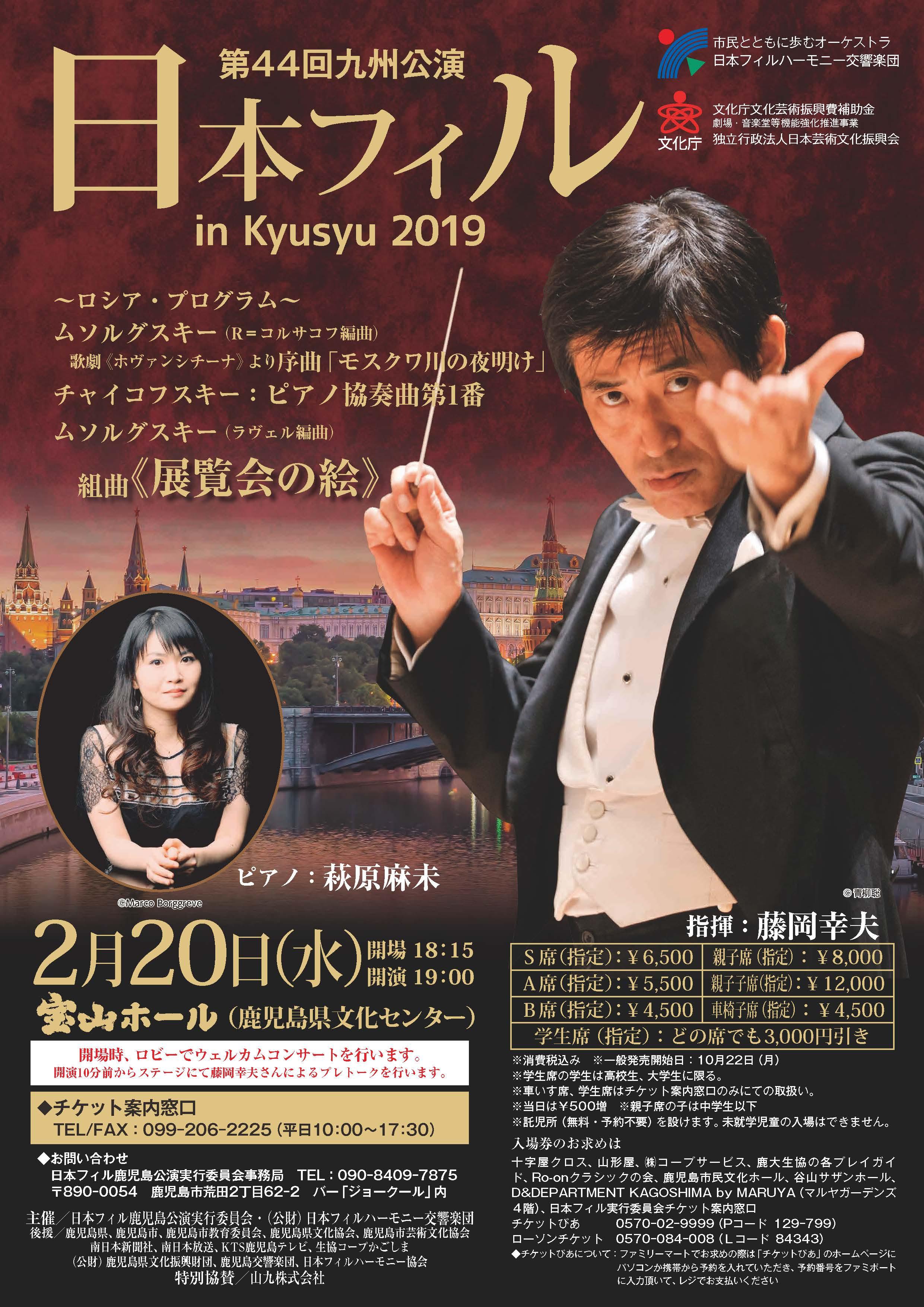 第44回九州公演 日本フィル in kyusyu2019 鹿児島公演