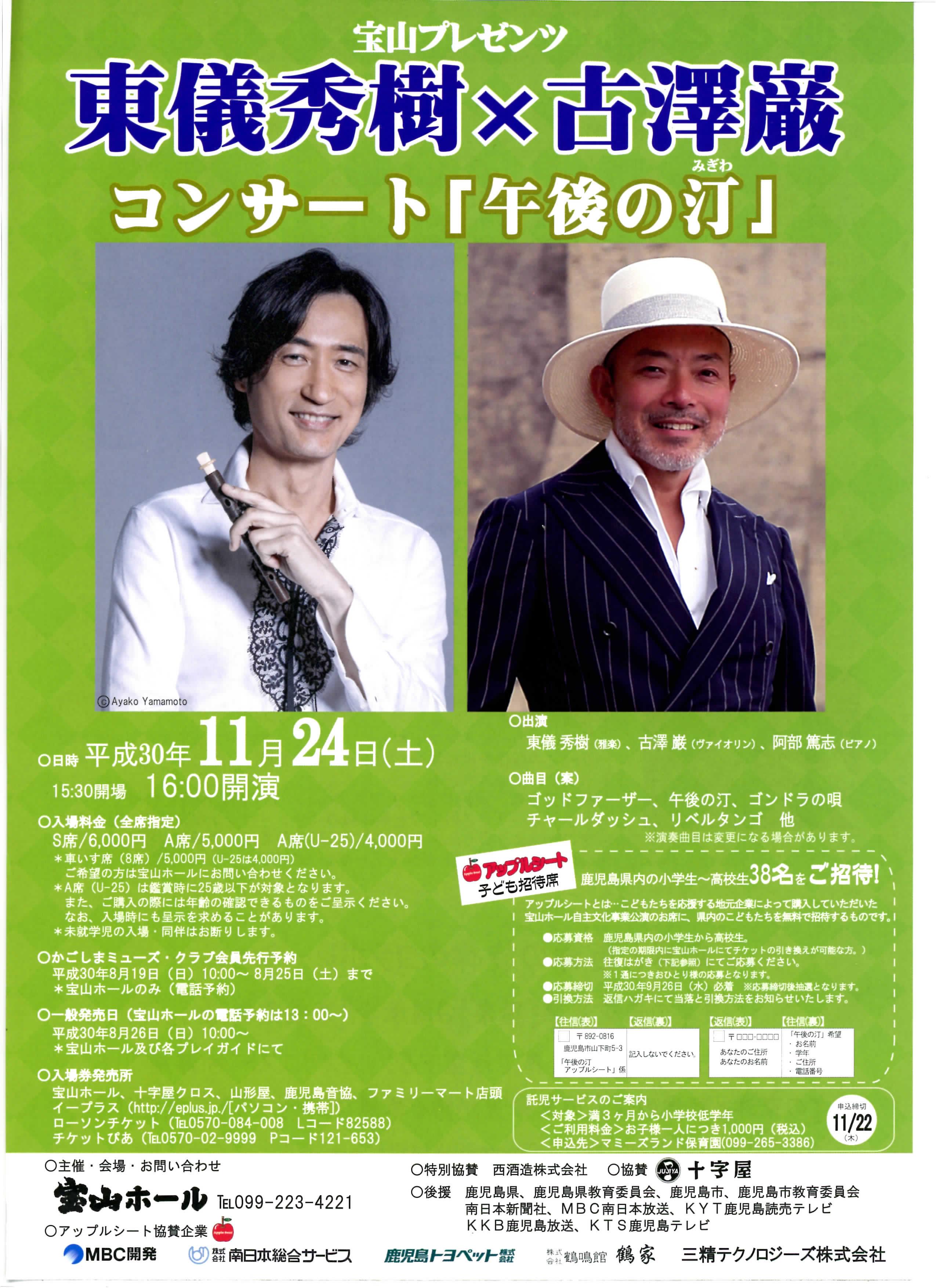 宝山プレゼンツ 東儀秀樹×古澤巌 コンサート「午後の汀」