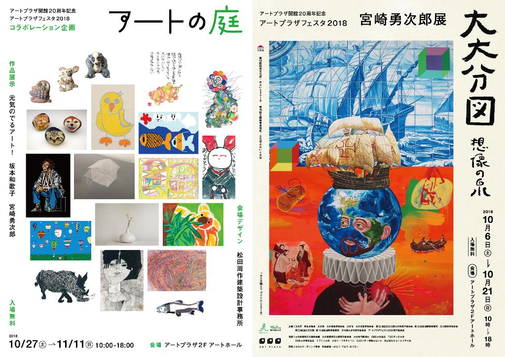 アートプラザ開館20周年記念アートプラザフェスタ2018第2部コラボレーション企画 アートの庭