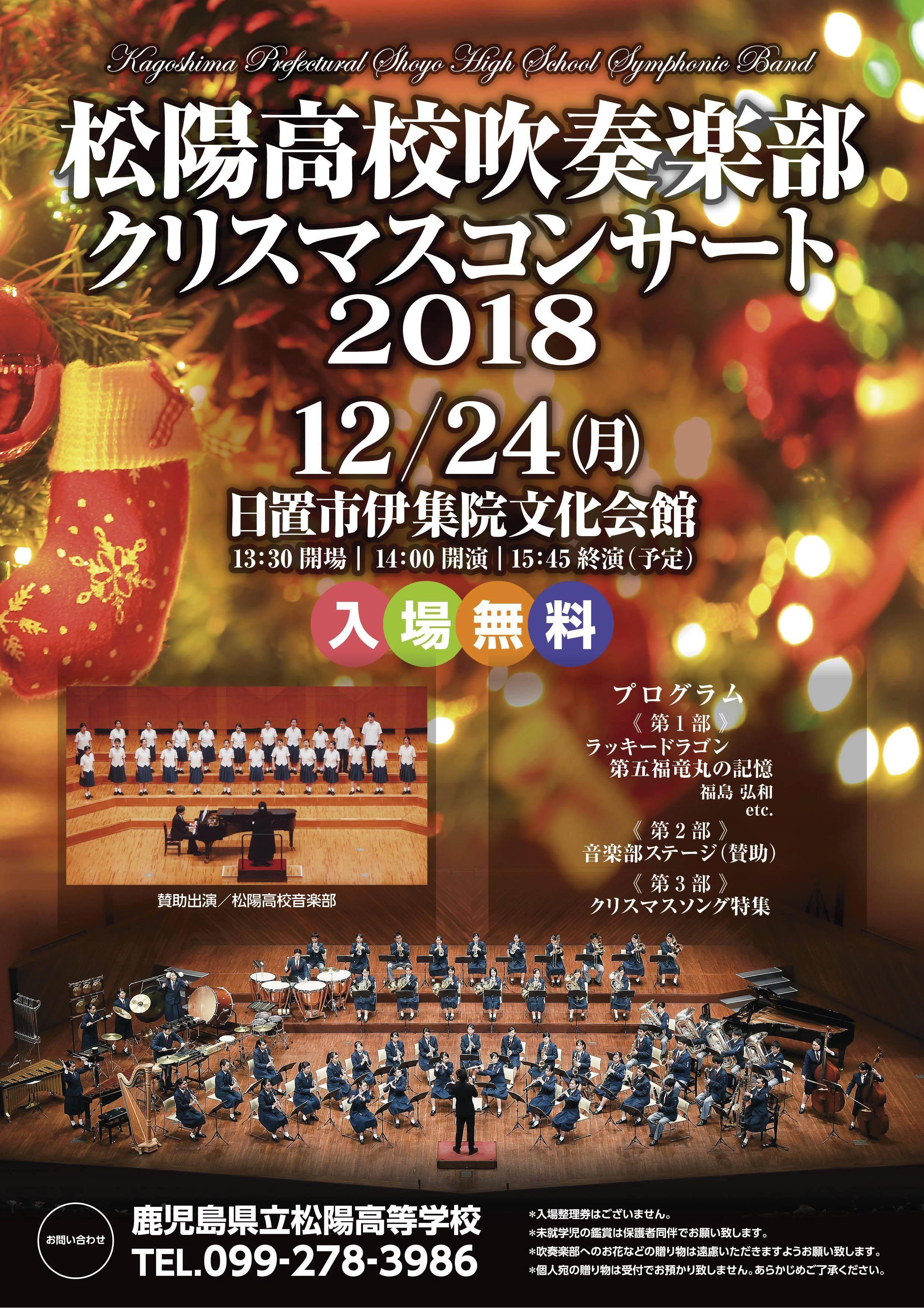 鹿児島県立松陽高等学校吹奏楽部クリスマスコンサート2018