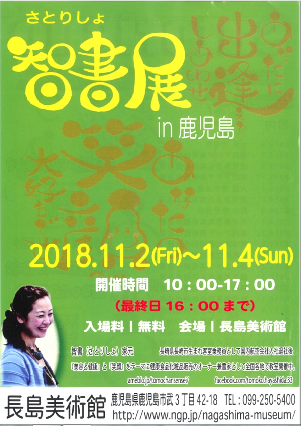 智書展 in 鹿児島