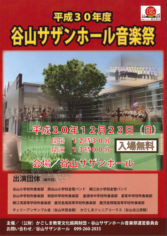 平成30年度 谷山サザンホール音楽祭