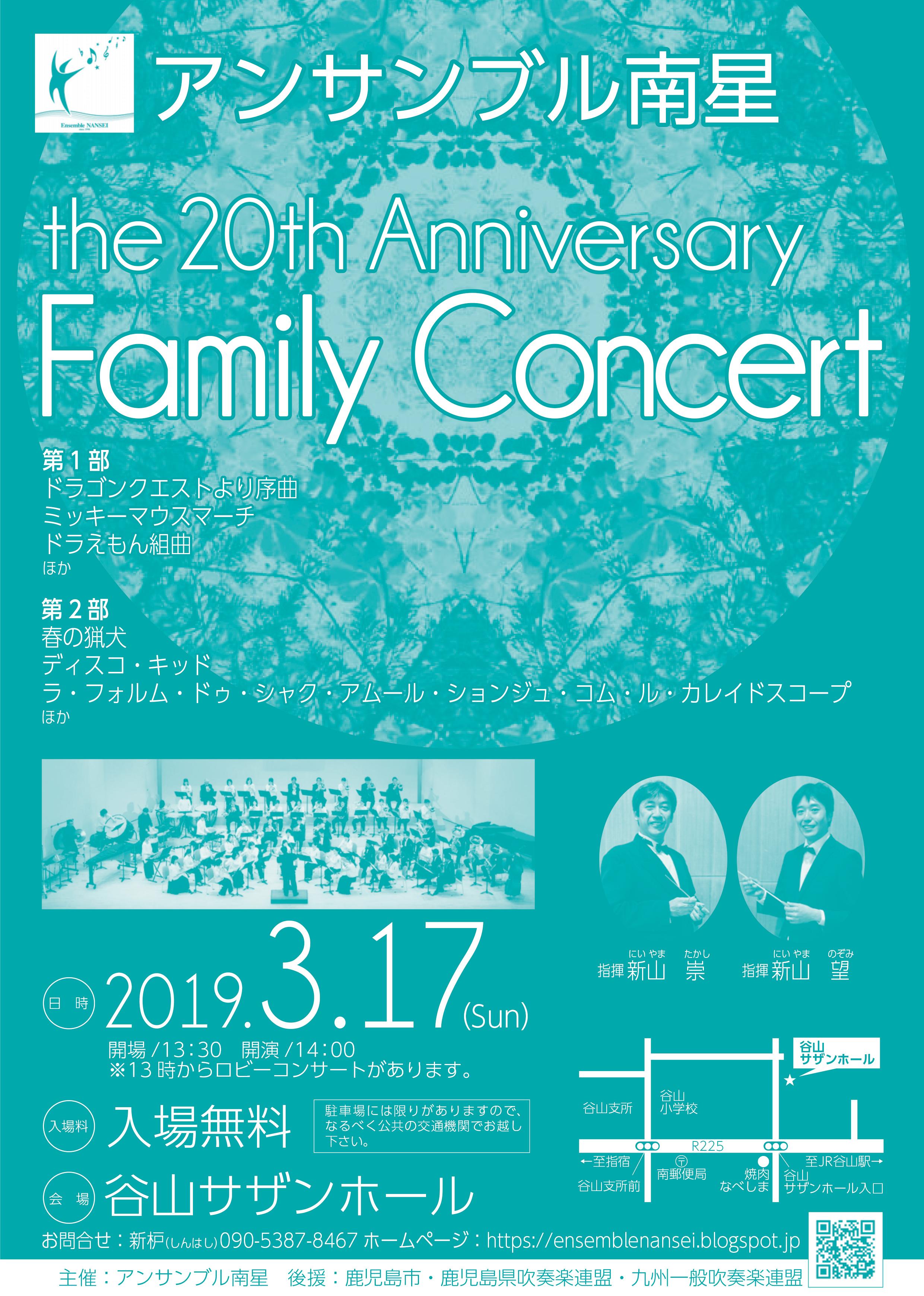 アンサンブル南星 第20回記念ファミリーコンサート