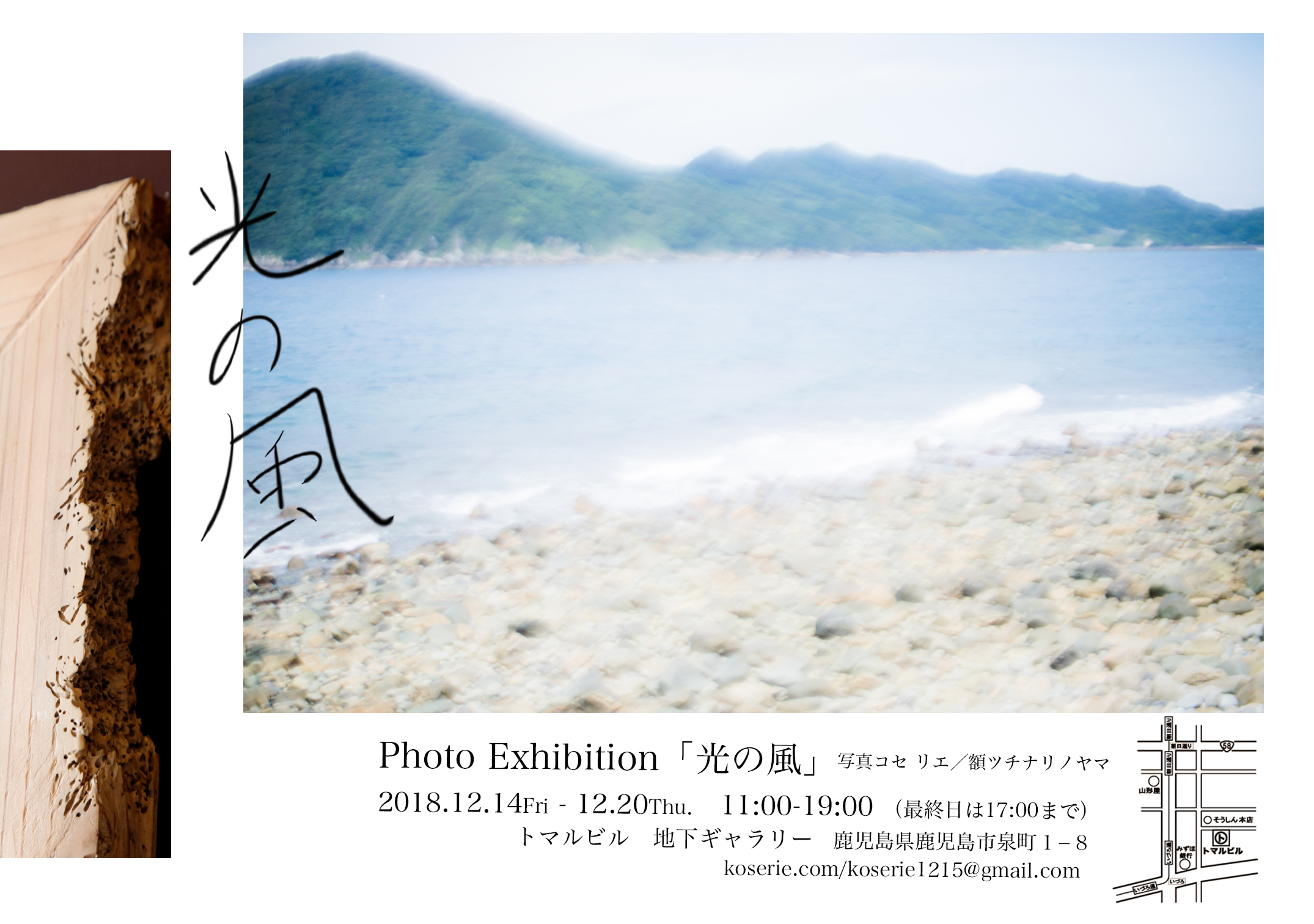 Photo Exhibition「光の風」
