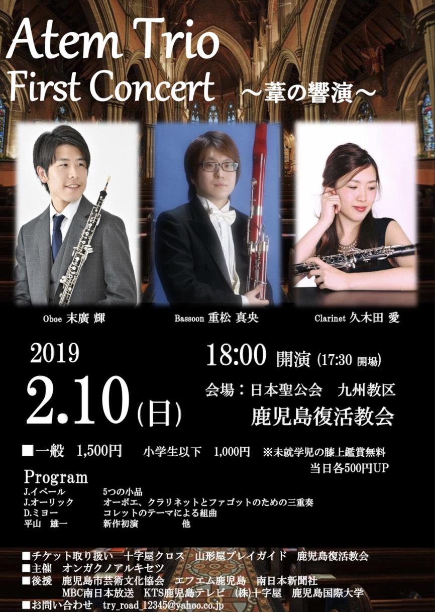 【アーテムトリオ】ファーストコンサート~葦の響演~
