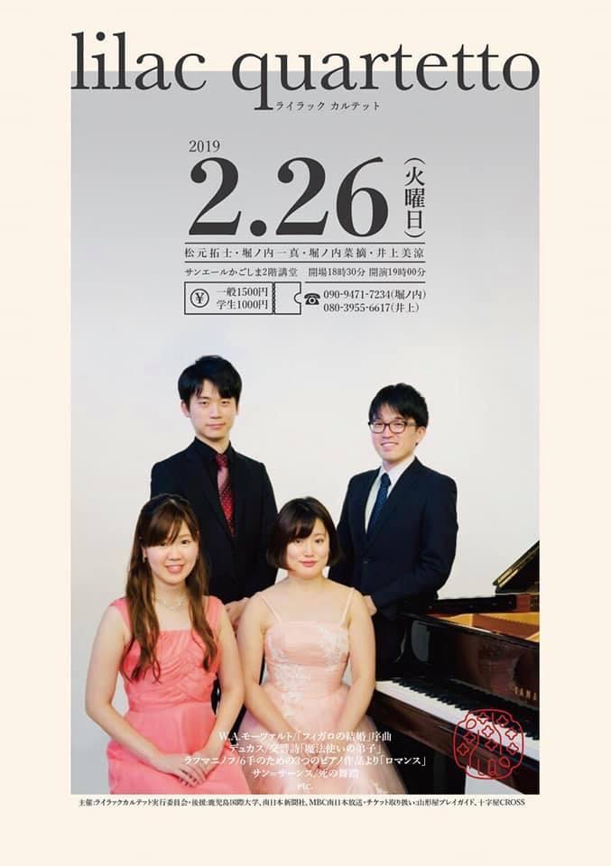 lilac quartetto(ライラックカルテット)