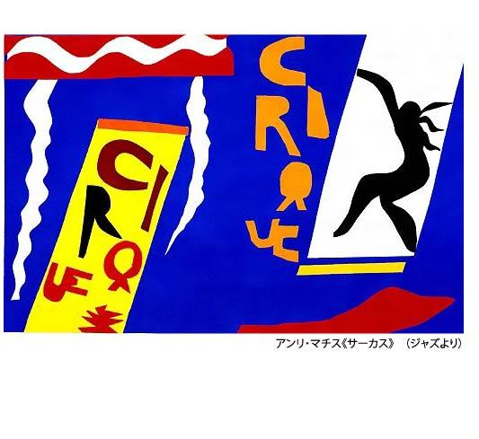 早春の所蔵品展 特集:マチスの新境地≪ジャズ≫